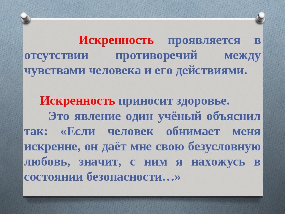 Искренность проявляется в отсутствии противоречий между чувствами человека и...