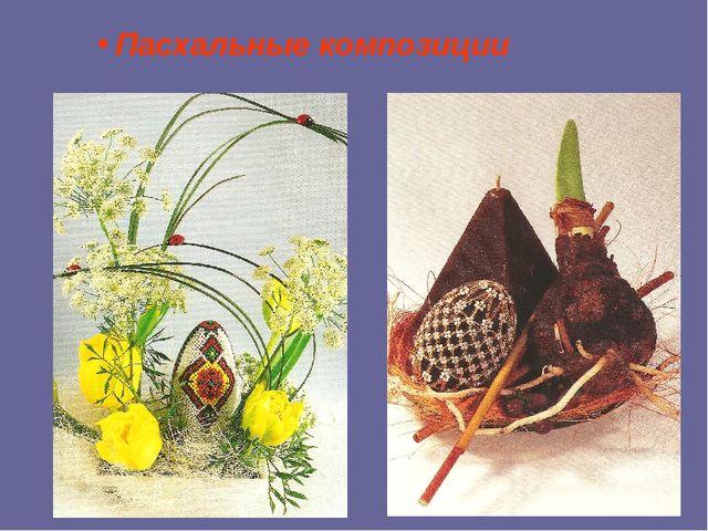 Пасхальные композиции