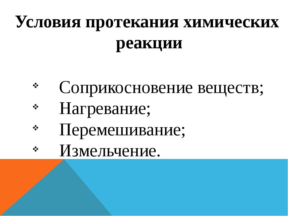 Условия протекания химических реакции Соприкосновение веществ; Нагревание; Пе...