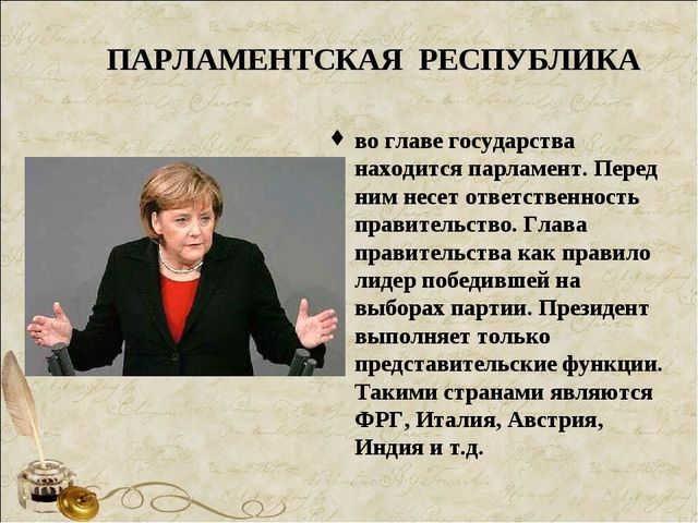 ПАРЛАМЕНТСКАЯ РЕСПУБЛИКА во главе государства находится парламент. Перед ним...