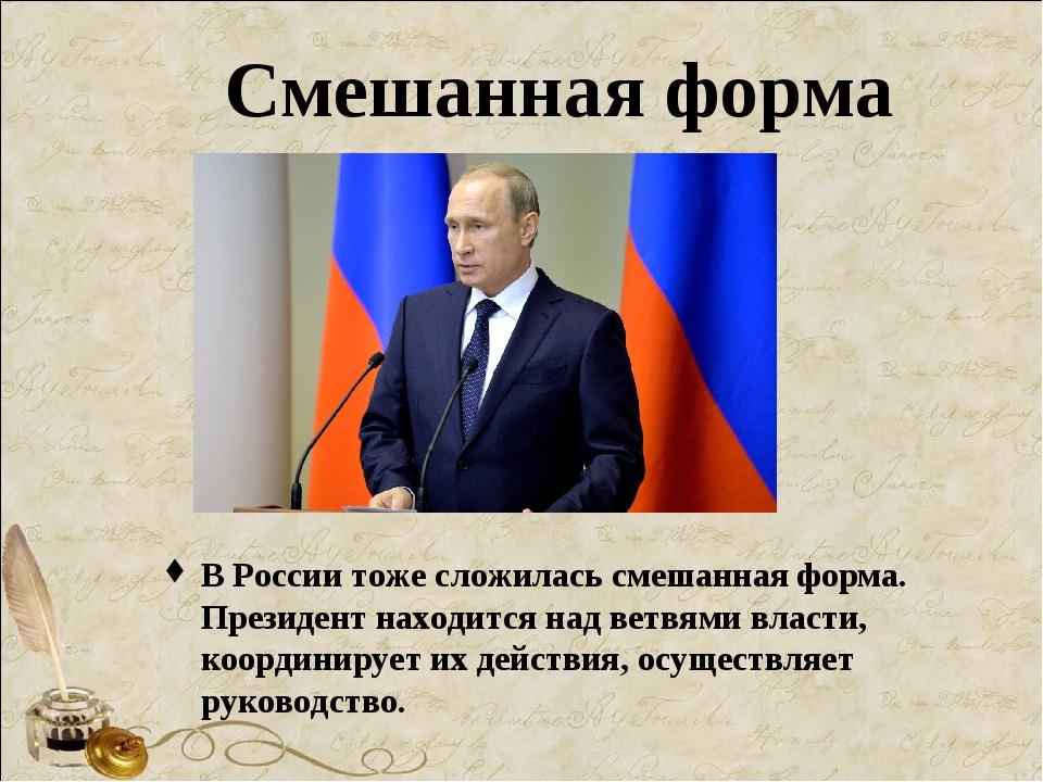 Смешанная форма В России тоже сложилась смешанная форма. Президент находится...