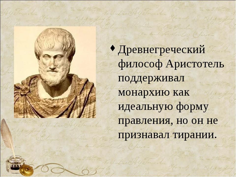 Древнегреческий философ Аристотель поддерживал монархию как идеальную форму п...
