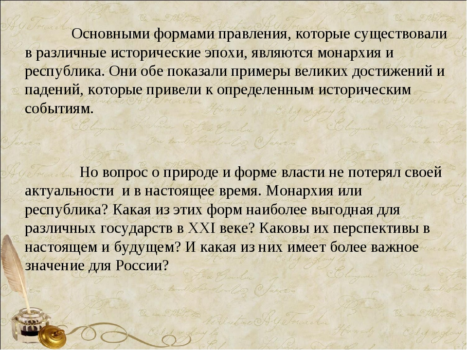 Основными формами правления, которые существовали в различные исторические э...