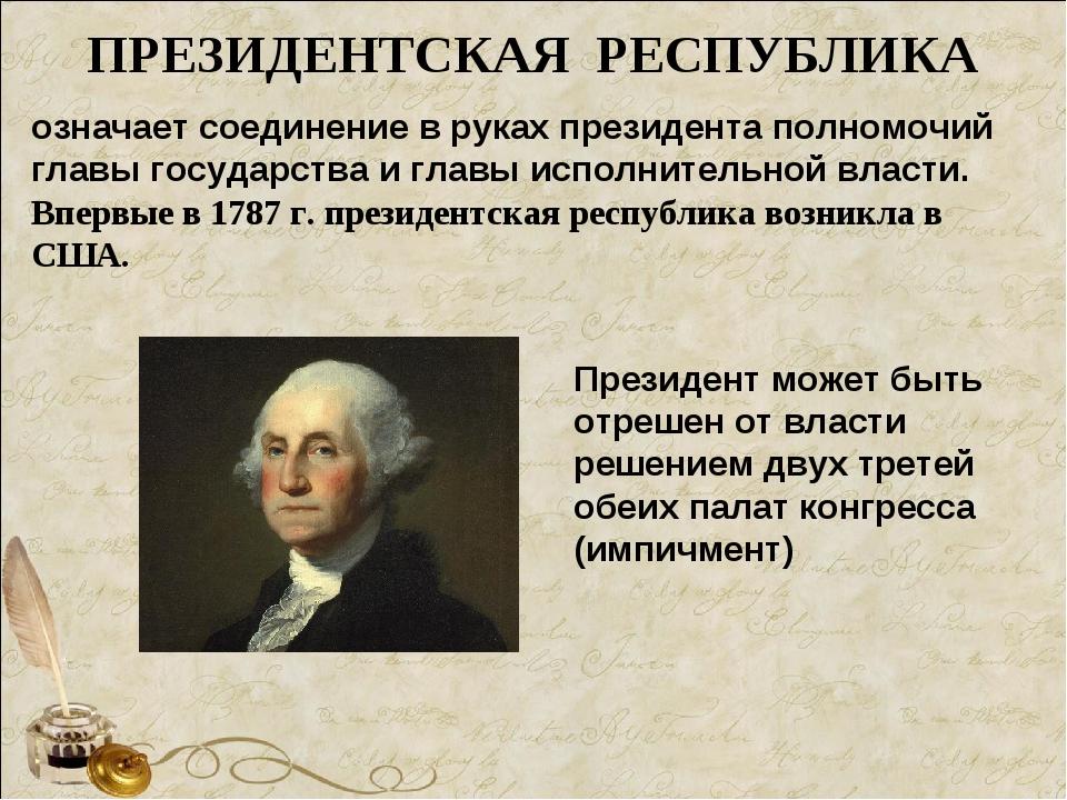 ПРЕЗИДЕНТСКАЯ РЕСПУБЛИКА означает соединение в руках президента полномочий гл...