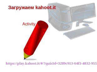 * https://play.kahoot.it/#/?quizId=3289c913-64f3-4832-9551-cda886a045d1 Загру