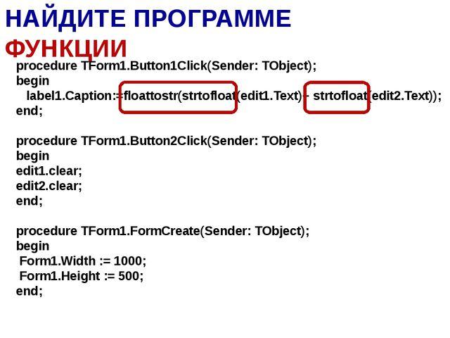 НАЙДИТЕ ПРОГРАММЕ ФУНКЦИИ procedure TForm1.Button1Click(Sender: TObject); beg...