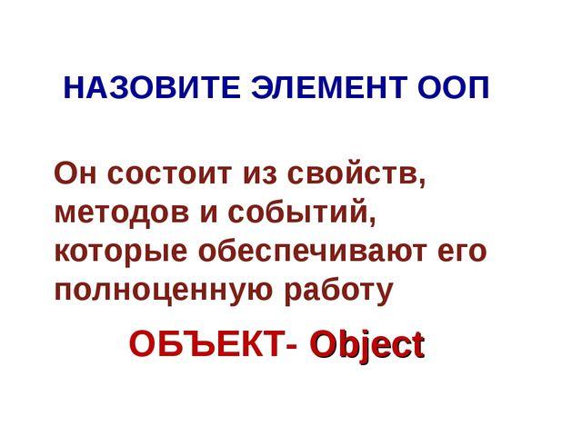 НАЗОВИТЕ ЭЛЕМЕНТ ООП Он состоит из свойств, методов и событий, которые обеспе...