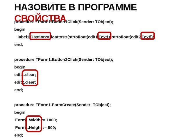 НАЗОВИТЕ В ПРОГРАММЕ СВОЙСТВА procedure TForm1.Button1Click(Sender: TObject);...