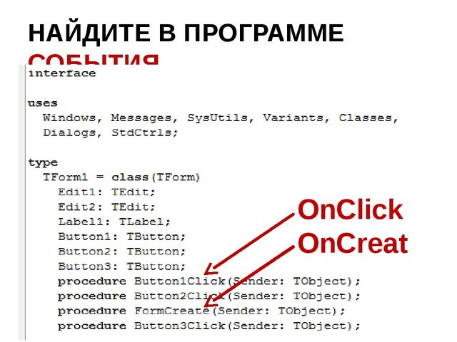 НАЙДИТЕ В ПРОГРАММЕ СОБЫТИЯ OnClick OnCreat НовГУ