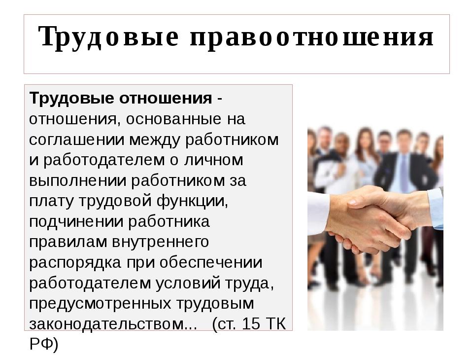 Трудовые правоотношения Трудовые отношения - отношения, основанные на соглаше...