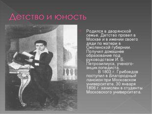 Родился в дворянской семье. Детство провел в Москве и в имении своего дяди по