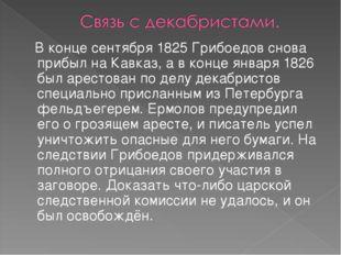 В конце сентября 1825 Грибоедов снова прибыл на Кавказ, а в конце января 182