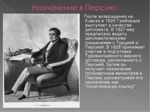 После возвращения на Кавказ в 1826 Грибоедов выступает в качестве дипломата.