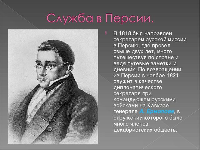 В 1818 был направлен секретарем русской миссии в Персию, где провел свыше дву...