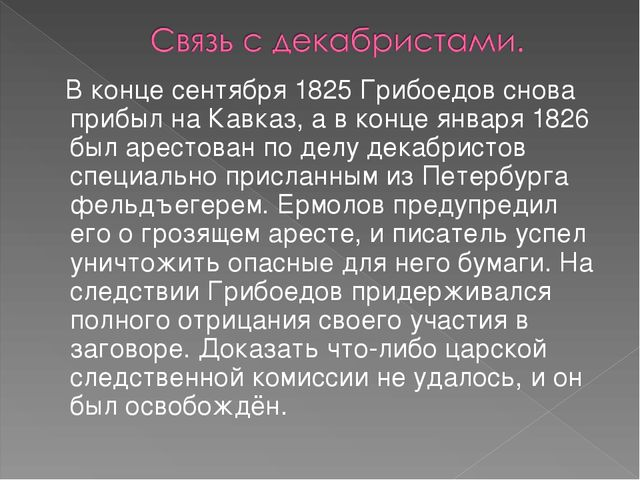 В конце сентября 1825 Грибоедов снова прибыл на Кавказ, а в конце января 182...