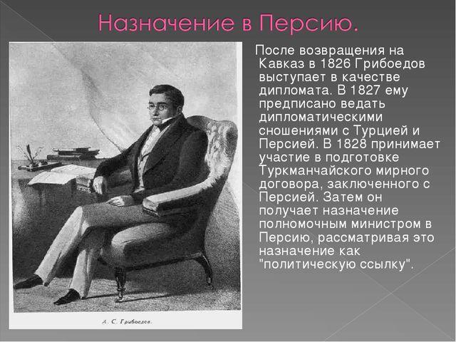 После возвращения на Кавказ в 1826 Грибоедов выступает в качестве дипломата....