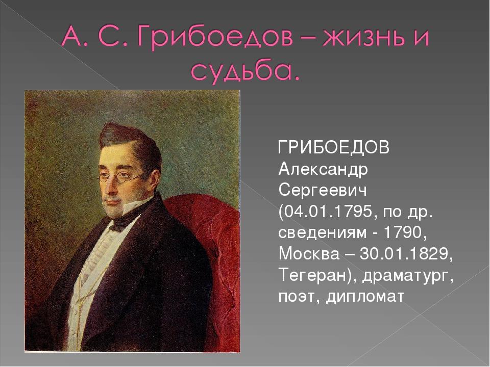 ГРИБОЕДОВ Александр Сергеевич (04.01.1795, по др. сведениям - 1790, Москва –...