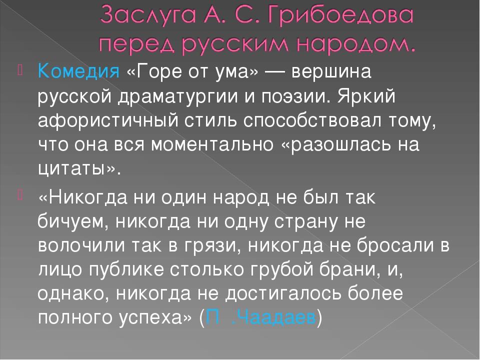 Комедия «Горе от ума»— вершина русской драматургии и поэзии. Яркий афористич...