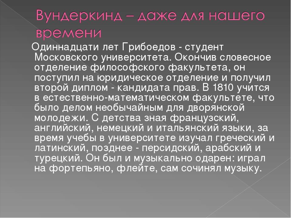 Одиннадцати лет Грибоедов - студент Московского университета. Окончив словес...