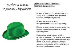 ЗЕЛЁНАЯ шляпа Креатив! Творчество! Этот бизнес имеет неплохие перспективы раз