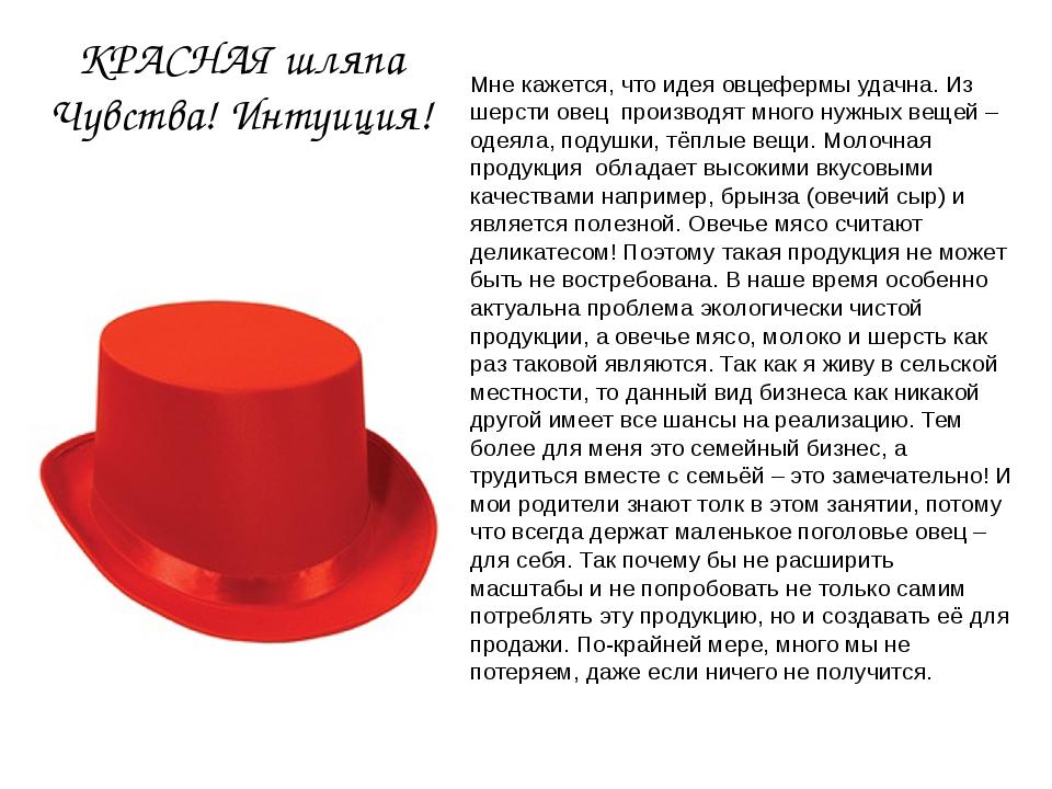 КРАСНАЯ шляпа Чувства! Интуиция! Мне кажется, что идея овцефермы удачна. Из ш...