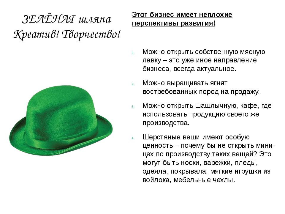 ЗЕЛЁНАЯ шляпа Креатив! Творчество! Этот бизнес имеет неплохие перспективы раз...