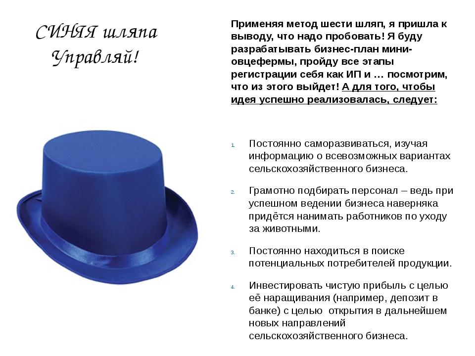 СИНЯЯ шляпа Управляй! Применяя метод шести шляп, я пришла к выводу, что надо...