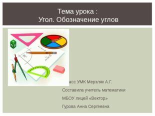 5класс УМК Мерзляк А.Г. Составила учитель математики МБОУ лицей «Вектор» Гур
