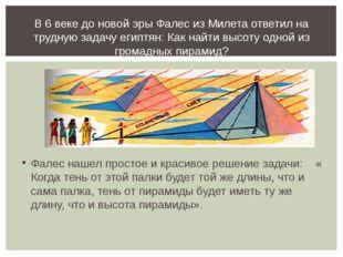 В 6 веке до новой эры Фалес из Милета ответил на трудную задачу египтян: Как