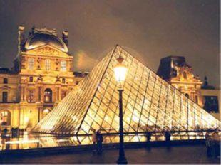 Музей – Лувр, Франция