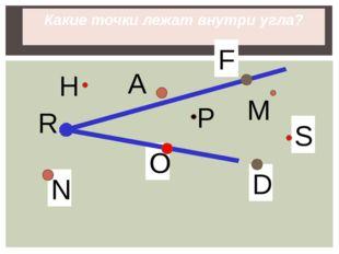 P N O S D Какие точки лежат внутри угла? M H R А F