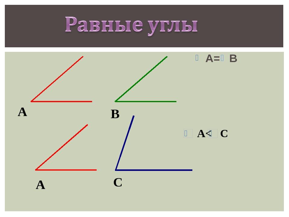 А= В А В А С А< C