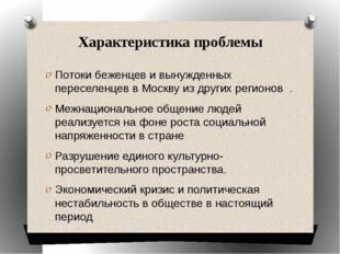 Характеристика проблемы Потоки беженцев и вынужденных переселенцев в Москву и