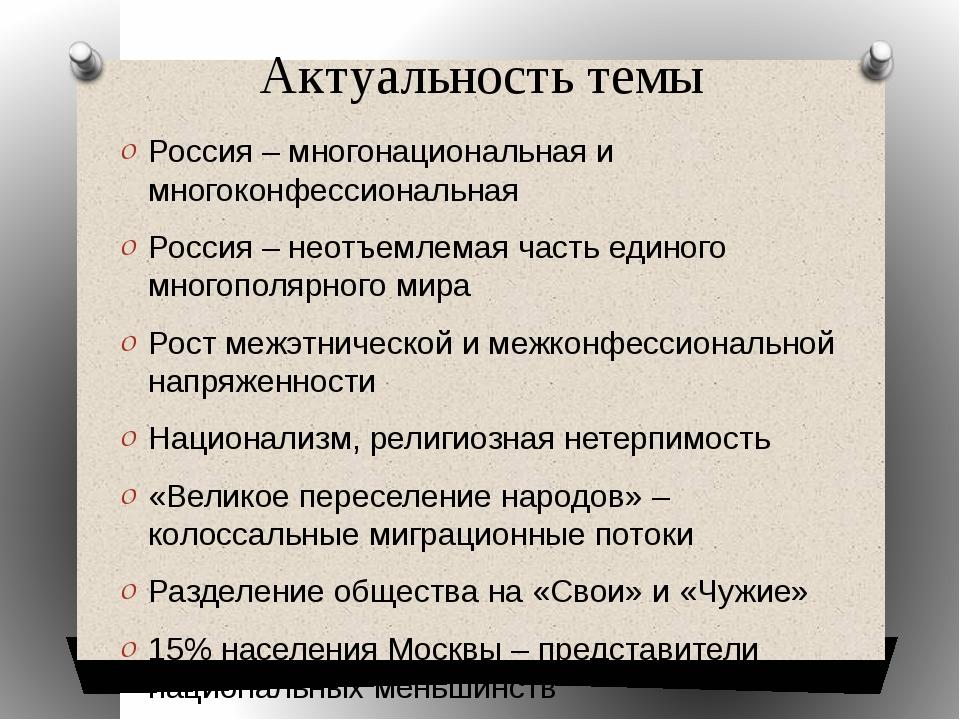 Актуальность темы Россия – многонациональная и многоконфессиональная Россия –...