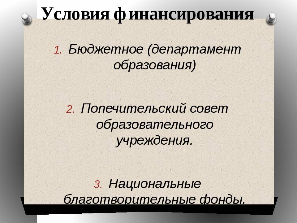 Условия финансирования Бюджетное (департамент образования) Попечительский сов...
