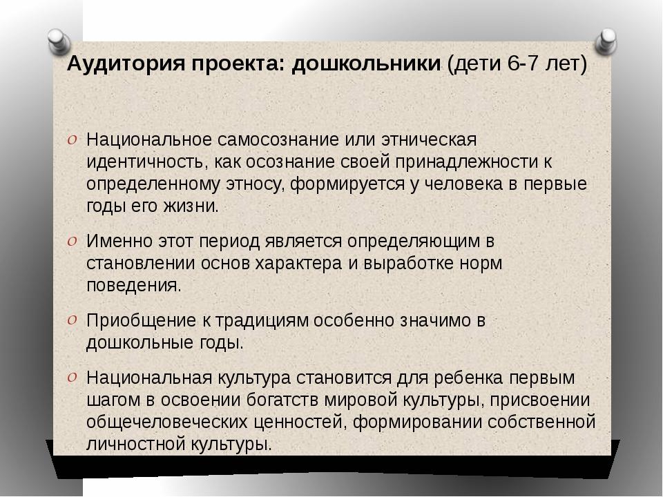 Аудитория проекта: дошкольники (дети 6-7 лет) Национальное самосознание или э...