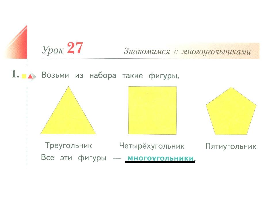 Презентация знакомимся с класс 1 многоугольниками