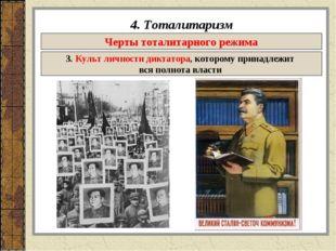 4. Тоталитаризм Черты тоталитарного режима 3. Культ личности диктатора, котор