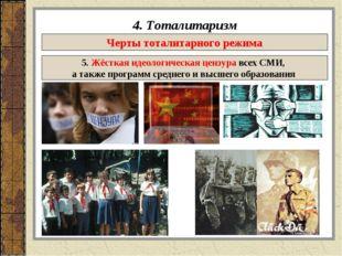 4. Тоталитаризм Черты тоталитарного режима 5. Жёсткая идеологическая цензура