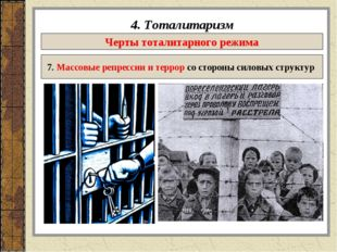 4. Тоталитаризм Черты тоталитарного режима 7. Массовые репрессии и террор со