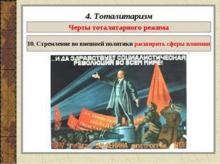 4. Тоталитаризм Черты тоталитарного режима 10. Стремление во внешней политики