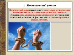 1. Политический режим Политический режим характеризуется методами осуществлен