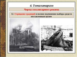 4. Тоталитаризм Черты тоталитарного режима 12. Отрицание традиций и полное по