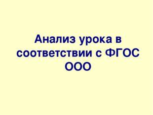 Анализ урока в соответствии с ФГОС ООО
