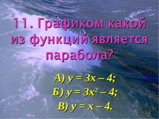 А) у = 3х – 4; Б) у = 3х2 – 4; В) у = х – 4.