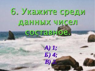 А) 1; Б) 4; В) 2.