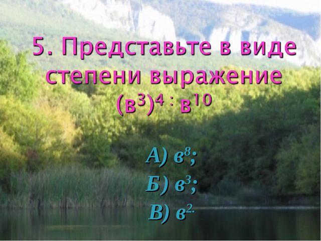 А) в8; Б) в3; В) в2.