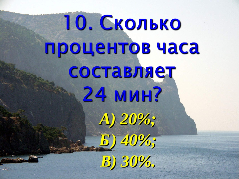 А) 20%; Б) 40%; В) 30%.