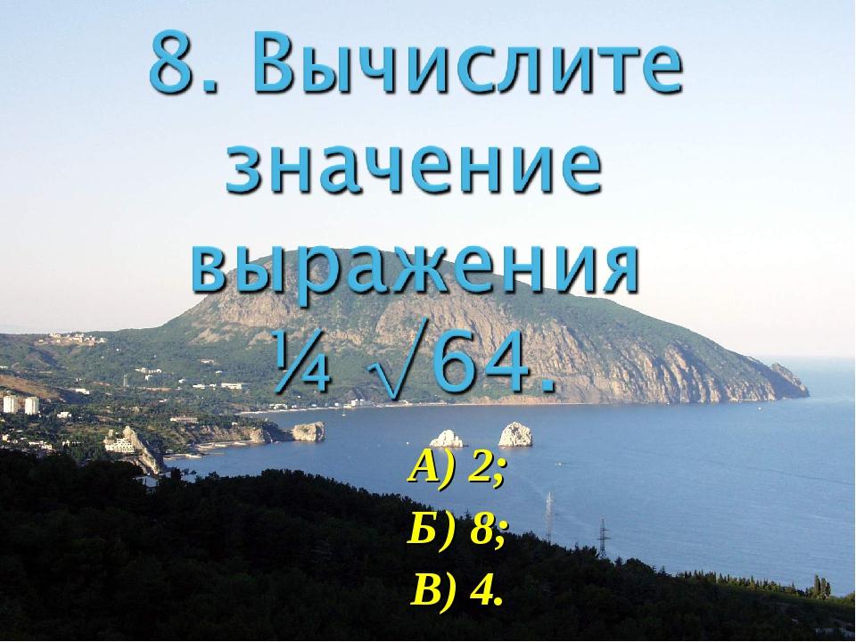 А) 2; Б) 8; В) 4.