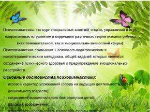Психогимнастика- это курс специальных занятий( этюдов, упражнений и игр), нап